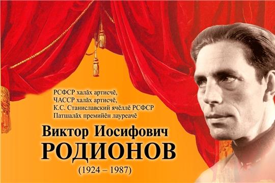 18 сентября состоится вечер памяти народного артиста РСФСР, народного артиста Чувашской АССР Виктора Родионова