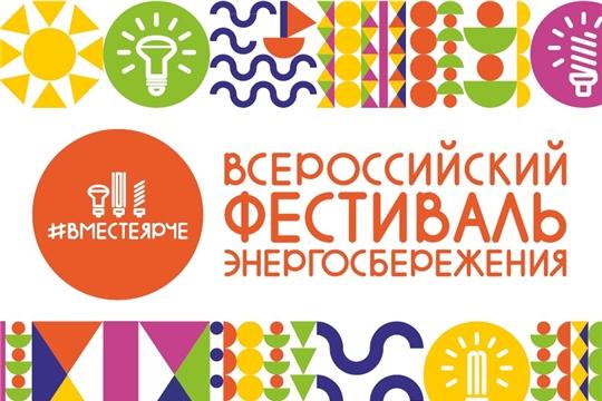 Библиотеки республики приглашают на единый день энергосбережения