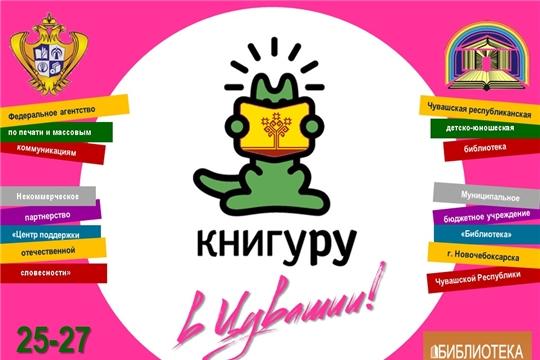 Чувашскую Республику посетят представители Всероссийского литературного конкурса «Книгуру»