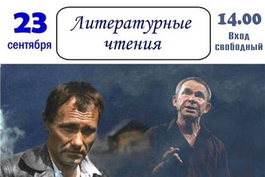 Национальная библиотека приглашает на моноспектакль «Пять рассказов Шукшина»