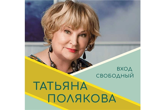 В Чебоксарах состоится творческая встреча с писателем Татьяной Поляковой