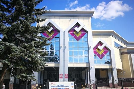 В Чувашии сегодня откроется Форум публичных библиотек России «Библиокараван–2019»