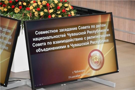 Состоялось совместное заседание Совета по делам национальностей Чувашской Республики и Совета по взаимодействию с религиозными объединениями в Чувашской Республике