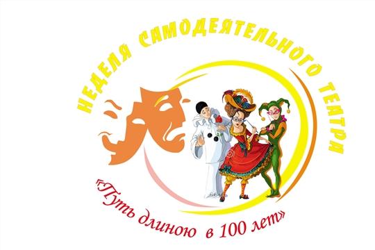 Орининский народный театр откроет Неделю самодеятельного театра в Чувашии