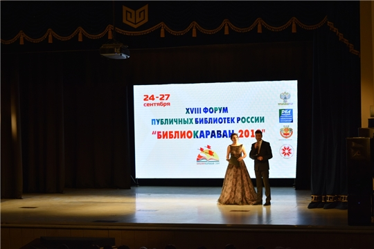 В Чебоксарах стартовал форум публичных библиотек России  «БИБЛИОКАРАВАН — 2019»