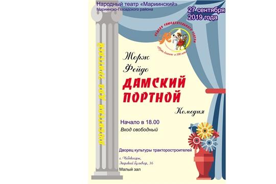 Неделя самодеятельного театра в Чувашии закроется спектаклем народного театра «Мариинский»