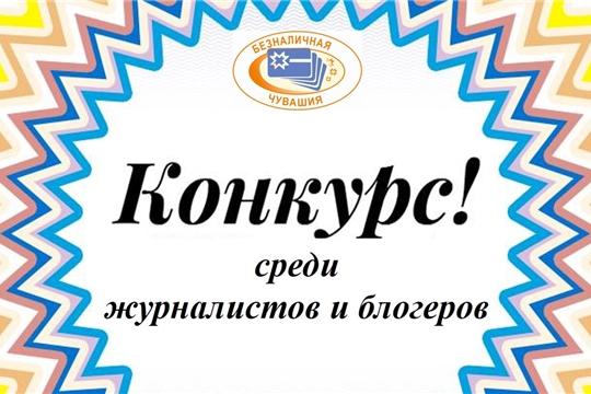 Публикуйте информацию о безналичных расчетах и принимайте участие в конкурсе