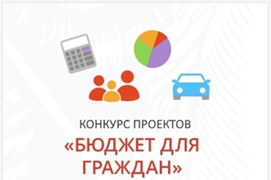Завершается прием творческих работ для участия во втором туре конкурса «Бюджет для граждан»