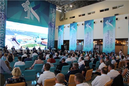 Чебоксарский культурный форум начал свою работу