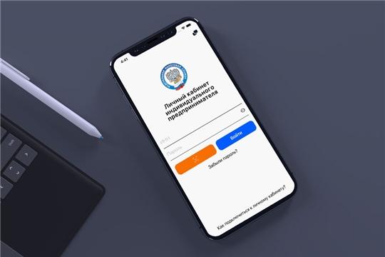 Расширен функционал мобильного приложения «Личный кабинет налогоплательщика индивидуального предпринимателя»