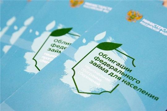 Минфином России возобновляется продажа ОФЗ-н