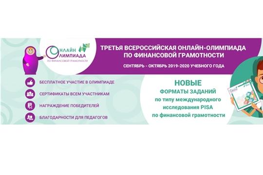 Приглашаем принять участие в III Всероссийской онлайн-олимпиаде по финансовой грамотности