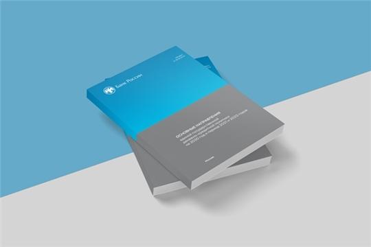 Опубликован проект Основных направлений денежно-кредитной политики на 2020 год и период 2021 и 2022 годов