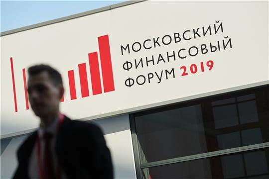 Московский финансовый форум - 2019