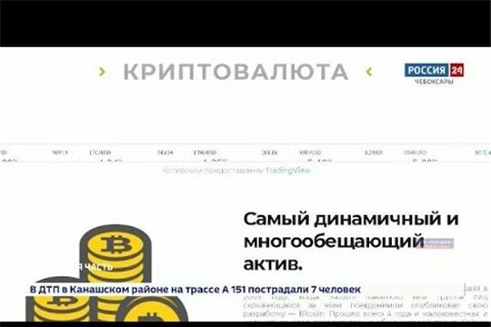 """Чебоксарец потерял более 3,5 миллионов рублей, попавшись на удочку криптовалютных интернет-мошенников (Сюжет ГТРК """"Чувашия"""")"""
