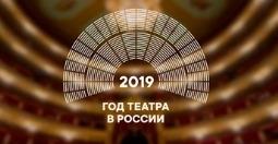2019 год — Год театра в России