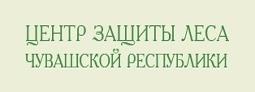 Центр защиты леса Чувашской Республики