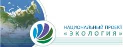 Реализация национального проекта «Экология»