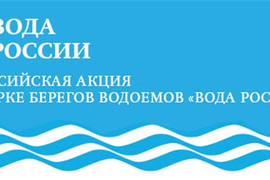В республике пройдет Всероссийская акция «Вода России»