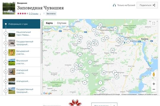 Национальная библиотека Чувашской Республики предлагает совершить виртуальное путешествие по заповедной Чувашии