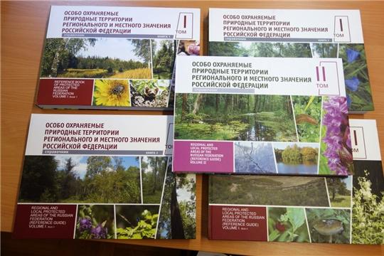 Издан новый справочник по особо охраняемым природным территориям России