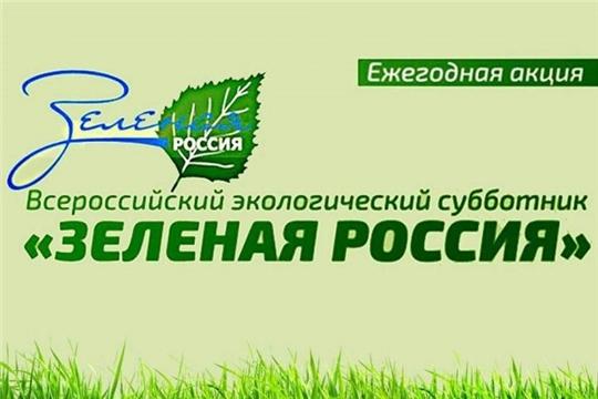 Чувашия присоединится к Всероссийскому экологическому субботнику «Зеленая Россия»