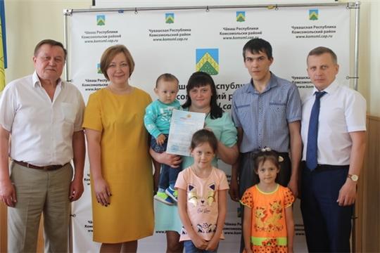 Молодым семьям Комсомольского района вручены свидетельства о праве на получение соцвыплат