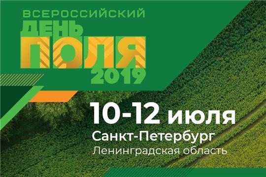 «Всероссийский день поля – 2019» пройдет с 10 по 12 июля в Ленинградской области