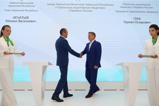 ПМЭФ-2019: Чувашская Республика и ПАО «Сбербанк России» договорились о взаимодействии в рамках реализации инвестиционных проектов