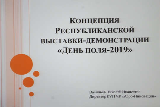Оргкомитет по Дню поля 2019