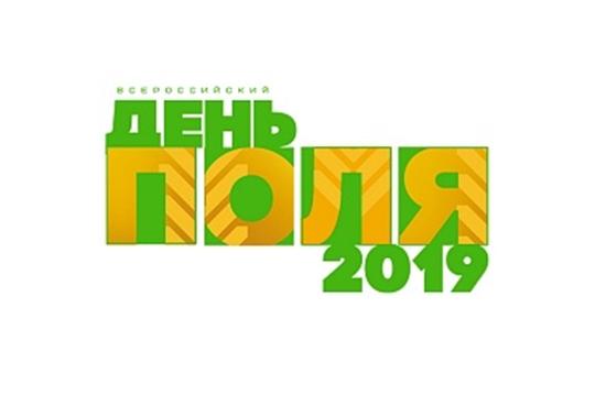 Дмитрий Патрушев открыл выставку «Всероссийский день поля – 2019»