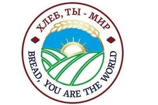Международный форум «Хлеб, ты – мир!» пройдет в Калужской области