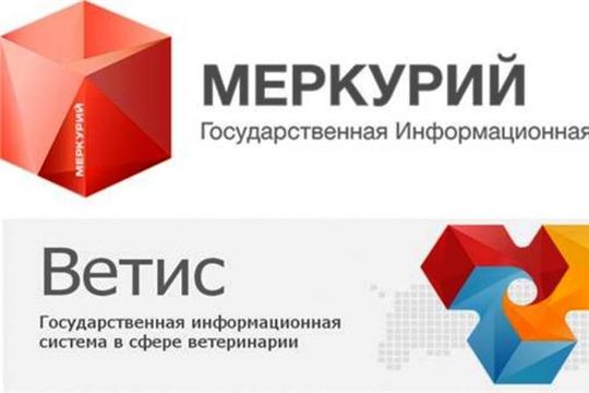 В республике в систему электронной ветсертификации вовлечено 7955 хозяйствующих субъектов