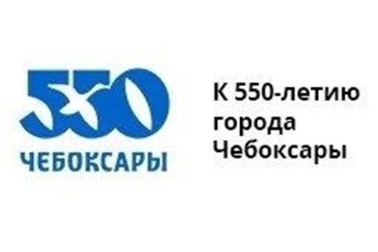 Приглашаем на празднование 550-летия г.Чебоксары