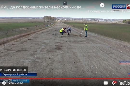 Ямы да колдобины: жители нескольких деревень устали добираться до Урмар на работу по разрушившейся дороге Источник: http://chgtrk.ru/news/23000
