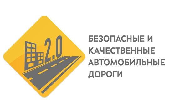 Нацпроект «Безопасные и качественные автомобильные дороги»: неосвоенные регионами средства могут перераспределить между другими субъектами