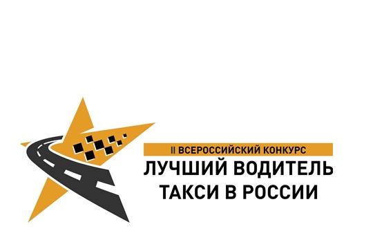 В Чебоксарах пройдет Всероссийский конкурс для водителей такси