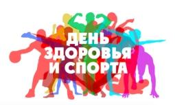 День здоровья и спорта