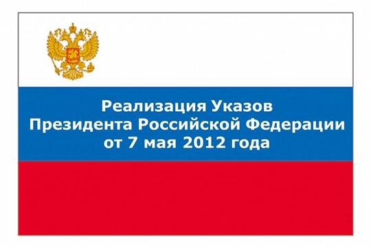 Чувашия успешно достигла ключевого показателя «майских» указов Президента 2012 года