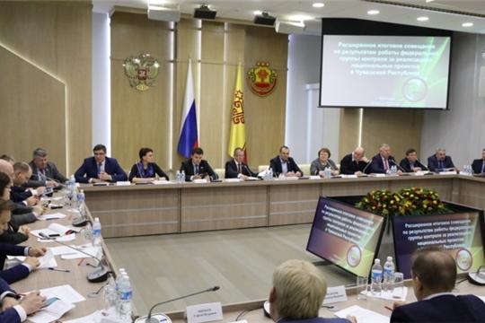 Группа контроля за реализацией нацпроектов высоко оценила готовность Чувашской Республики к достижению национальных целей