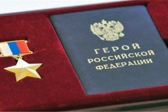 Герои Российской Федерации получили выплаты  в размере 120 тысяч рублей