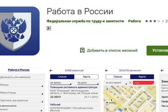 Мобильное приложение «Работа в России» облегчает поиск вакансий
