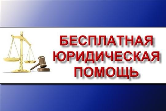 16 мая - день приема граждан по оказанию бесплатной юридической помощи