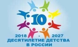 Реализация плана мероприятий, проводимых в рамках Десятилетия детства в Чувашской Республике
