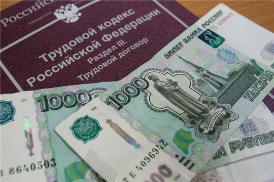 Задолженность по заработной плате в Чувашской Республике уменьшилась на 1,9 млн. рублей