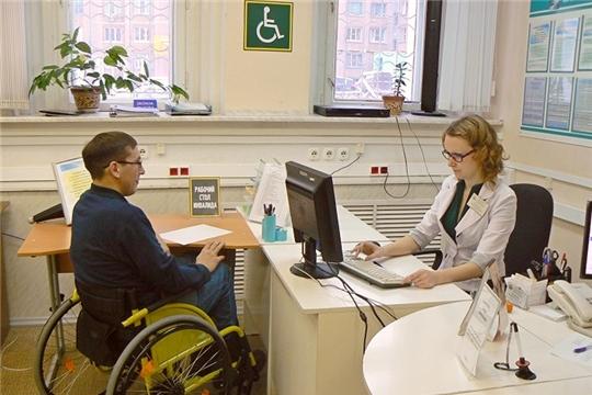 Инвалидам в Чувашии помогают центры занятости населения