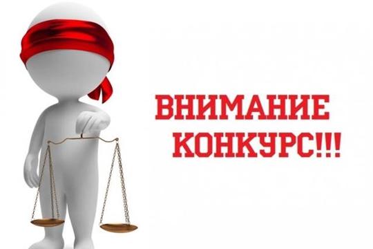 Проводится конкурс кандидатов в члены квалификационной коллегии судей Чувашской Республики