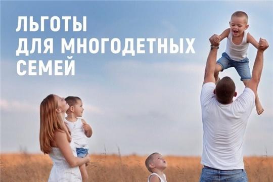 В Госдуме поддержали налоговые льготы для многодетных семей