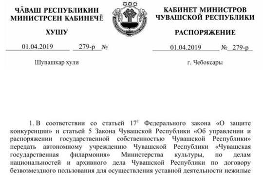 Для осуществления уставной деятельности Чувашской государственной филармонии передано государственное имущество