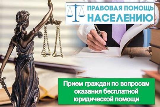 5 апреля в рамках проекта «Юристы – населению» Минюст Чувашии в Новочебоксарске проведет прием граждан